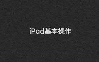 【iPadOS】まず確認しておきたい!iPadの基本的な機能・設定10選!!