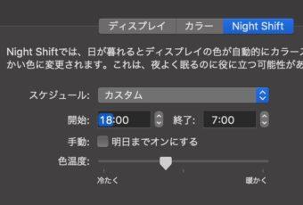 【Mac】夜に合わせてディスプレイの色味を調整!Night Shiftを設定してみる