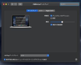 【Mac】画面の見え方を調整!内蔵Retinaディスプレイの輝度と文字サイズを変更する