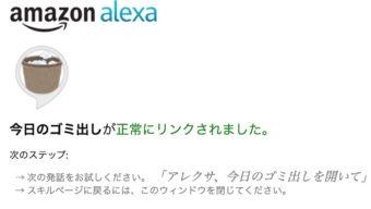 【アレクサ】これで忘れることもなくなる!?「今日のゴミ出し」スキルを有効にして設定する