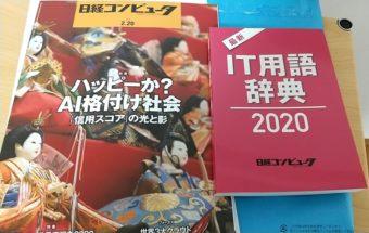 【レビュー】日経コンピュータを定期購読してみた〜IT用語辞典付き