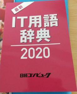 日経コンピュータ購読 辞典
