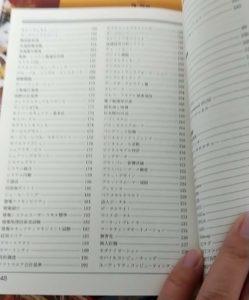 日経コンピュータ購読 辞典分類