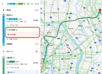 電車移動の際に!Google Mapの車内混雑情報をチェックしてみる