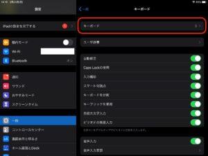 iPadフリック入力 キーボード選択