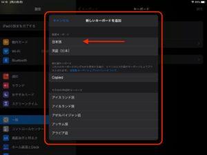 iPadフリック入力 日本語