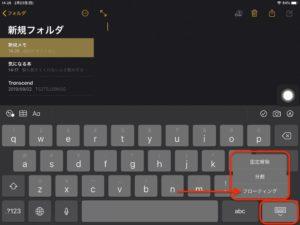 iPadフリック入力 変更