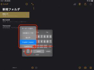 iPadフリック入力 日本語の変更
