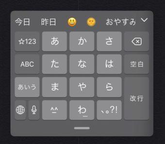 【iPad】キーボードの形を切り替えてフリック入力を行う