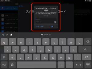 iPadスクリーンタイム子供用 リセット