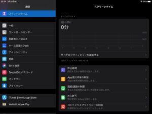 iPadスクリーンタイム子供用 設定完了