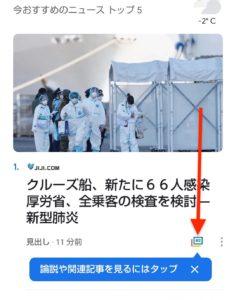 Googleニュース おすすめ