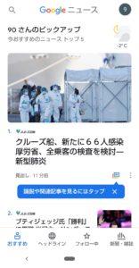 Googleニュース 起動