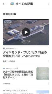 Googleニュース 関連記事