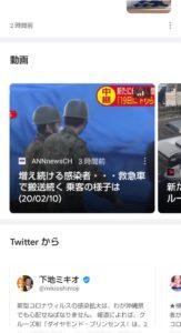 Googleニュース 関連ニュース動画
