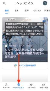 Googleニュース ヘッドライン