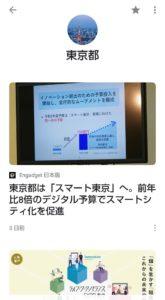 Googleニュース 東京都