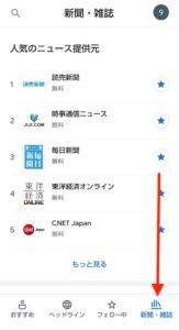 Googleニュース 雑誌新聞