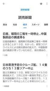 Googleニュース 新聞提供