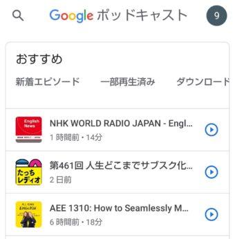 【Android】気軽に音声放送を!Googleポッドキャストを使ってみる