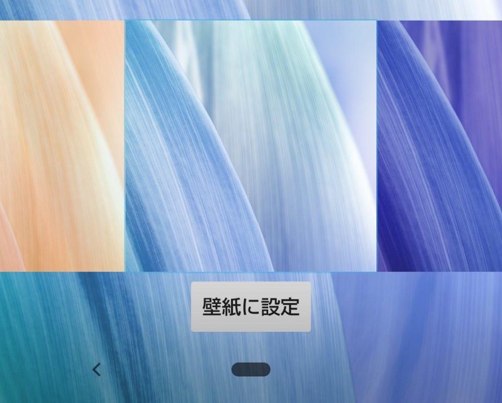 Android ダウンロードもできる Aquosスマートフォンの壁紙を変更する ハジカラ はじめからでも プログラミング勉強