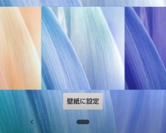 【Android】ダウンロードもできる!AQUOSスマートフォンの壁紙を変更する