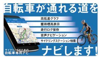 【Android】走行時間やカロリーもわかる!自転車NAVITIME(ナビタイム)を使う