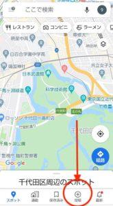 Googleマップ投稿タブ 開く