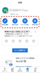 Googleマップ投稿タブ アイコン