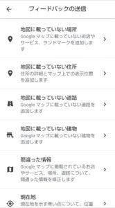 Googleマップ投稿タブ 地図を編集