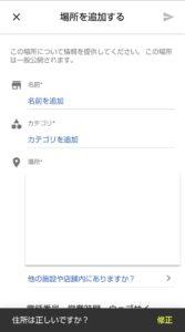 Googleマップ投稿タブ 場所追加