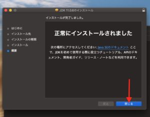 Java SE Development Kit 11 正常終了