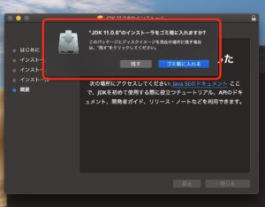 Java SE Development Kit 11 削除