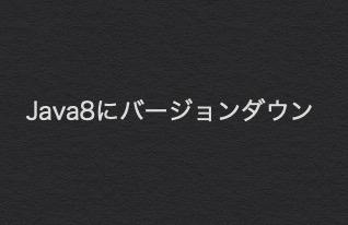 【Mac】まずはJavaのアンインストールから!Javaのバージョンダウンを行う