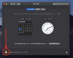 Mac日付と時刻 錠前