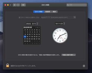 Mac日付と時刻 画面を開く