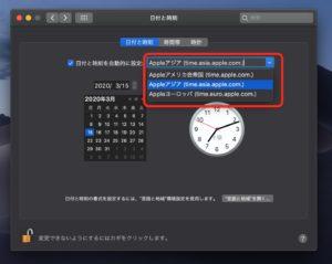 Mac日付と時刻 自動設定