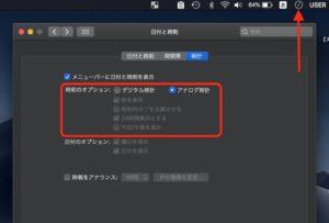 Mac日付と時刻 アナログ
