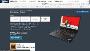 ThinkPad 購入