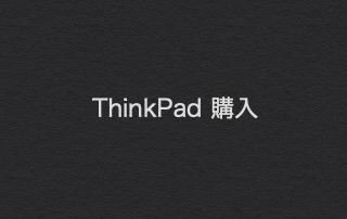 【日記】PCの買い替え!LenovoのThinkPadを購入する