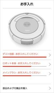 iRobotアプリお手入れ 旧