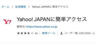 【Chrome】拡張機能「Yahoo!JAPANに簡単アクセス」を使ってみる