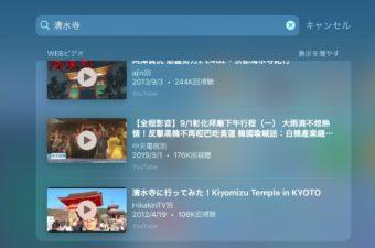 【iPad】即起動できる一括キーワード検索!Spotligjtを使ってみる