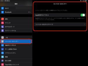 iPadコントロールセンター 設定