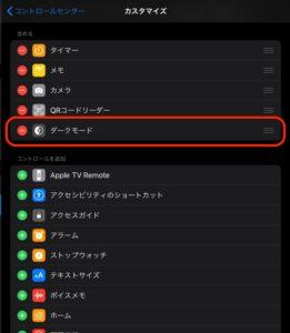 iPadコントロールセンター ダークモード追加