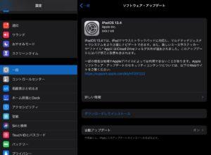 iPadOS 13.4アップデート 画面
