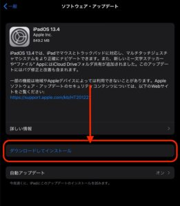 iPadOS 13.4アップデート アップデート開始