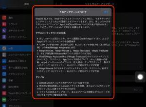 iPadOS 13.4アップデート 詳細画面表示
