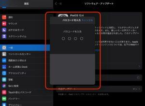 iPadOS 13.4アップデート パスコード