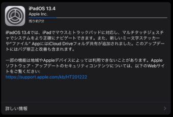 【iPad】マウスとトラックパッドに対応!iPadOS 13.4にアップデートする